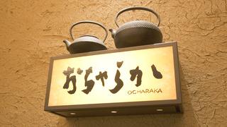 ラ・フランスから焼きリンゴまで!? 50種類の日本茶を楽しめる「おちゃらか コレド室町店」