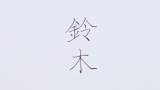 日本人の苗字ランキング2位!「鈴木」さんの美しい書き方を伝授
