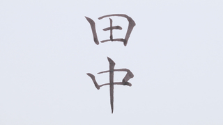 シンプルだけど奥深い!「田中」さんをキレイに書く秘訣