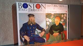 10/9まで上野で開催中! 「ボストン美術館の至宝展-東西の名品、珠玉のコレクション」