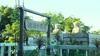 沖縄の海辺を一望できる「浜辺の茶屋」で、ゆったり贅沢な旅のひと時を満喫
