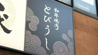 とろける牛肉に舌鼓! 飯田橋「和牛焼肉 とびうし」で味わう極上肉