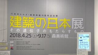 森美術館で開催中!15周年記念展「建築の日本展:その遺伝子のもたらすもの」