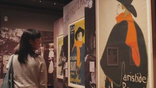 三菱一号館美術館で開催「パリ グラフィック ロートレックとアートになった版画・ポスター展」