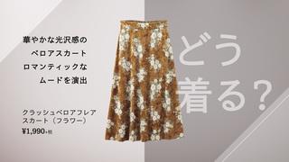 着ぶくれ回避!最旬ジーユーアイテム「ベロアスカート」の着こなし方
