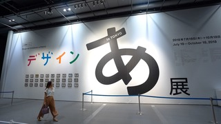 """""""あ""""っと驚くアート展企画展「デザインあ展 in TOKYO」がお台場で開催"""