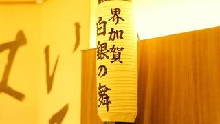 「星野リゾート 界 加賀」で迫力の獅子頭に驚き! 加賀獅子が華麗に舞う