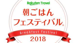 日本一の朝食!楽天トラベル「朝ごはんフェスティバル®2018」開催