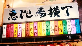 大人の隠れ家「恵比寿横丁」で恋活!デートにもおすすめの居酒屋多数