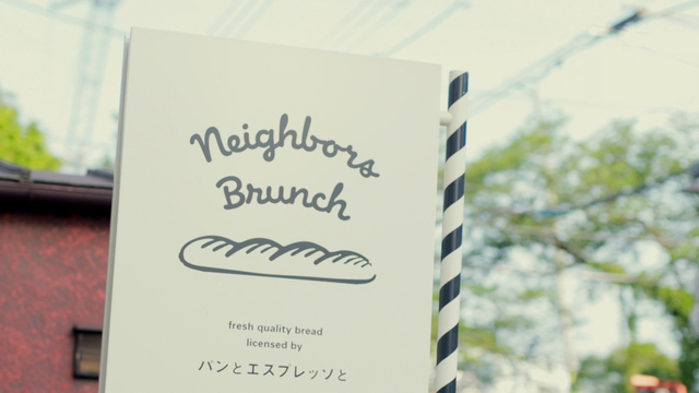 NEIGHBORS BRUNCH with パンとエスプレッソと