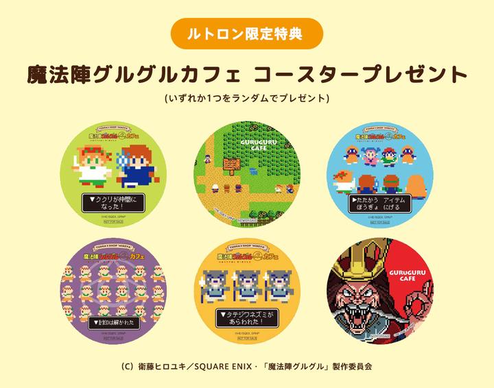 【会員限定】「魔法陣グルグルカフェ」オリジナルコースターもう1枚プレゼント!
