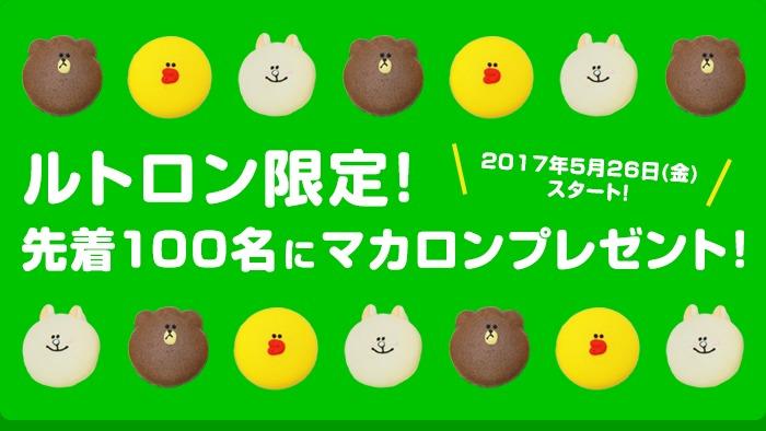 【先着100名限定】「ブラウン・フレンズ マカロン」をプレゼント!