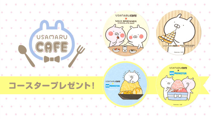 【会員限定】「うさまるカフェ 第3弾」オリジナルコースターもう一枚プレゼント!