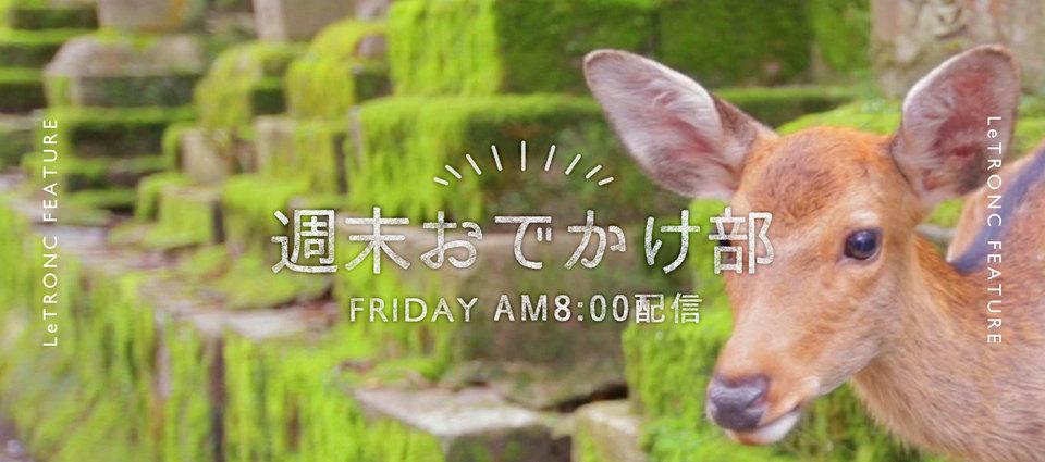 週末デートは奈良旅行!おすすめの歴史巡りスポット特集