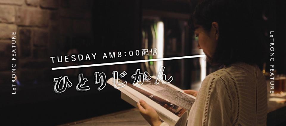 秋のおとな読書カフェ「本とお酒を楽しめるお店」6選
