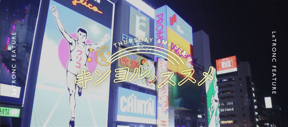 オトナ女子の夜遊びスポット〜大阪編〜