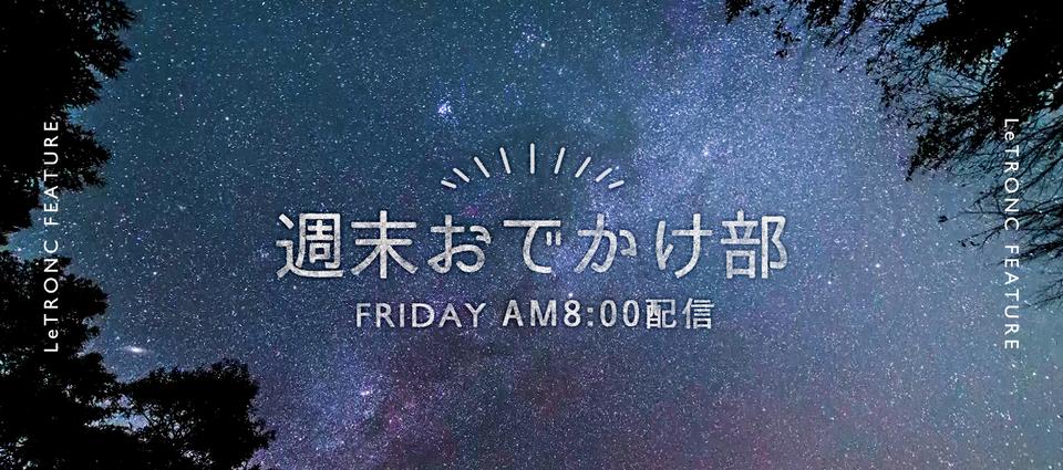 日本一の星空に出合う。天空の楽園「阿智村」