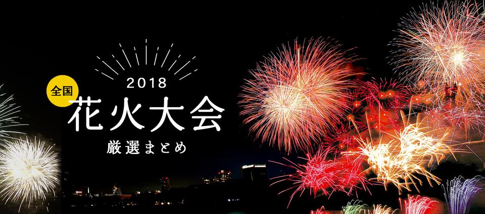 【2018年】厳選!全国花火大会まとめ〜エリア・日程・ランキング〜