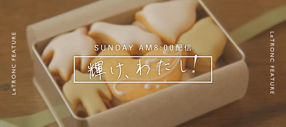 【関東版】喜ばれる、かわいくて美味しい上質おみやげ