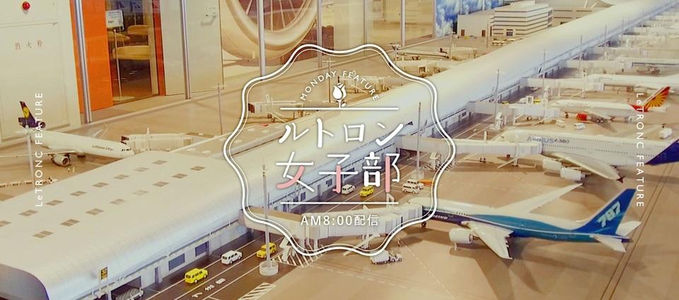 フライト前に立ち寄りたい!関西国際空港周辺のおすすめスポット