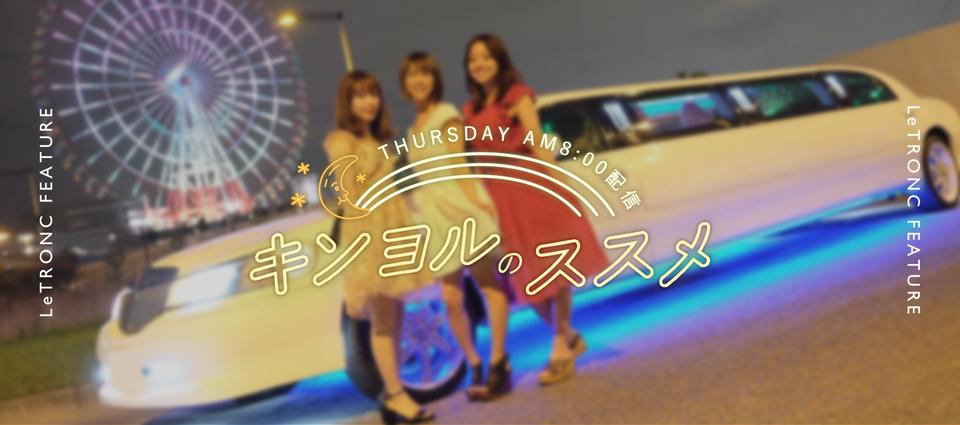 オトナ女子の夜遊びスポット〜東京編〜