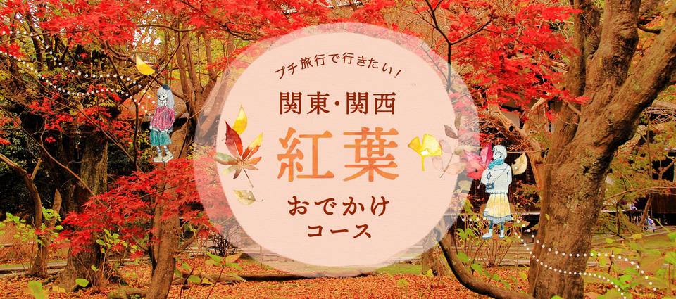 【紅葉特集2018】プチ旅行に最適!関東・関西の紅葉おでかけコース