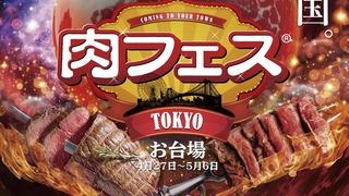 味わい深い肉の世界。肉フェス TOKYO 2018