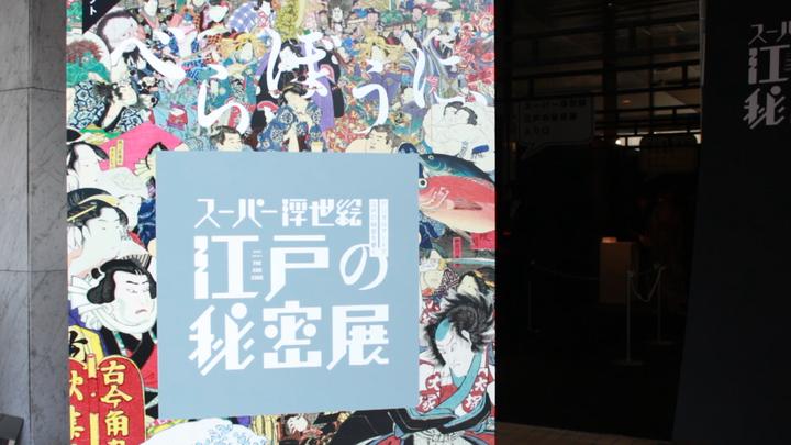 デジタル×立体の大迫力で江戸の至宝を観賞! 「スーパー浮世絵 江戸の秘密展」に興奮の1番目の画像