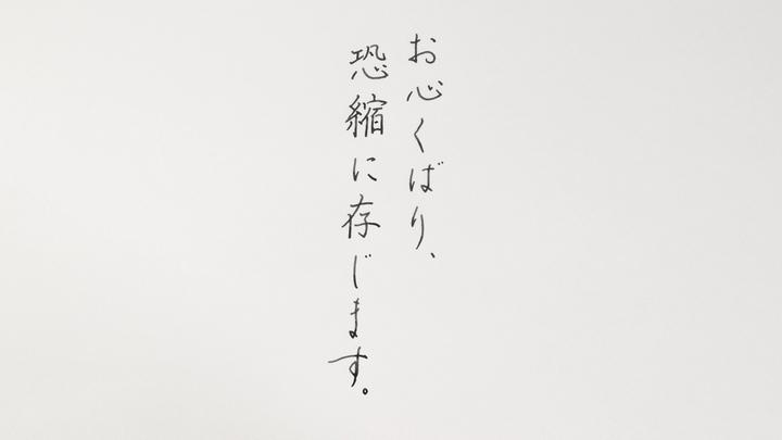 美文字「お心くばり、恐縮に存じます」