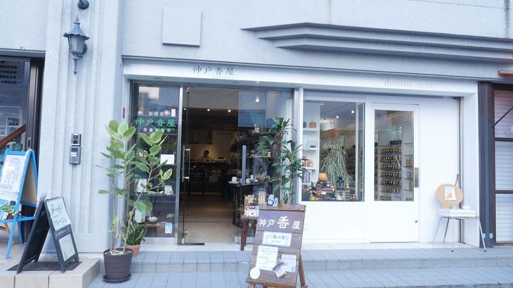 バリ直輸入の天然素材使用。癒しを届ける香りの専門店「神戸香屋」の1番目の画像