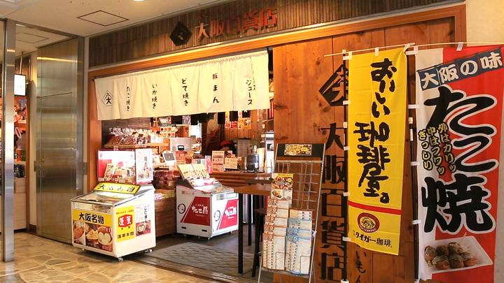 都内唯一の大阪名物が揃うアンテナショップ。有楽町「浪花のえぇもん うまいもん 大阪百貨店」の1番目の画像