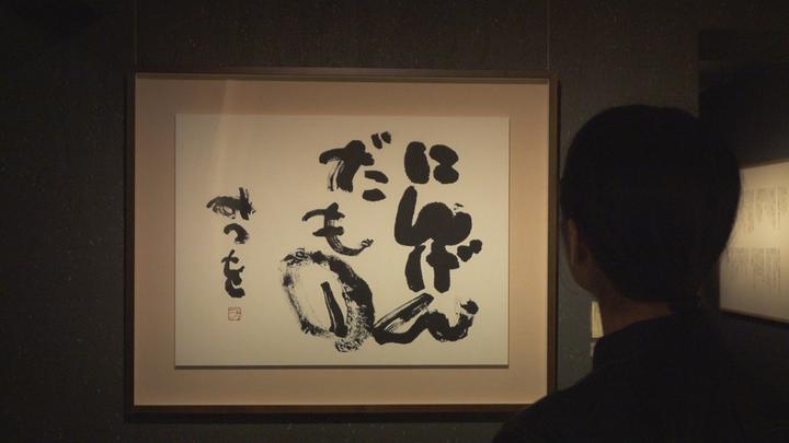 「相田みつを美術館」の展示作品