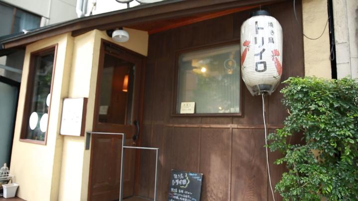 鶏のおいしさを新発見! 地元に愛される名店。京都・北野白梅町「焼き鳥 トリイロ」の1番目の画像