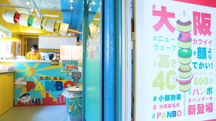 大阪新名物!  小顔効果バツグンの進化系食べ歩きスイーツ「PANBO」の串パンケーキの1番目の画像