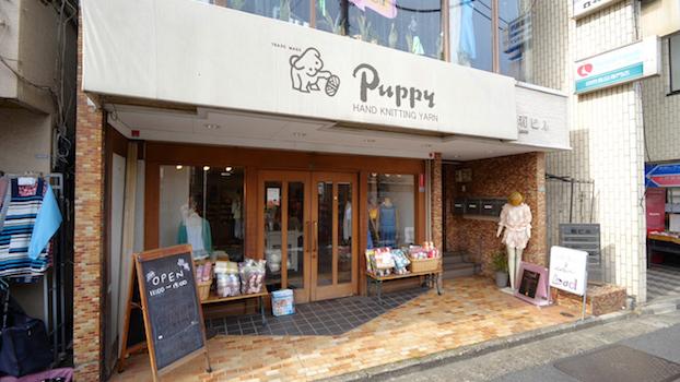 編み物好きの聖地!手編み糸の専門店「パピー 下北沢店」の1番目の画像