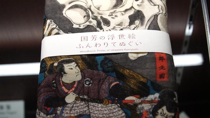 「浮世絵 太田記念美術館」の手ぬぐい