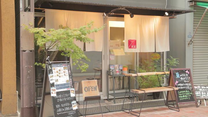 肩肘張らずに天ぷらを味わえる!御徒町「天正」の名物料理の1番目の画像