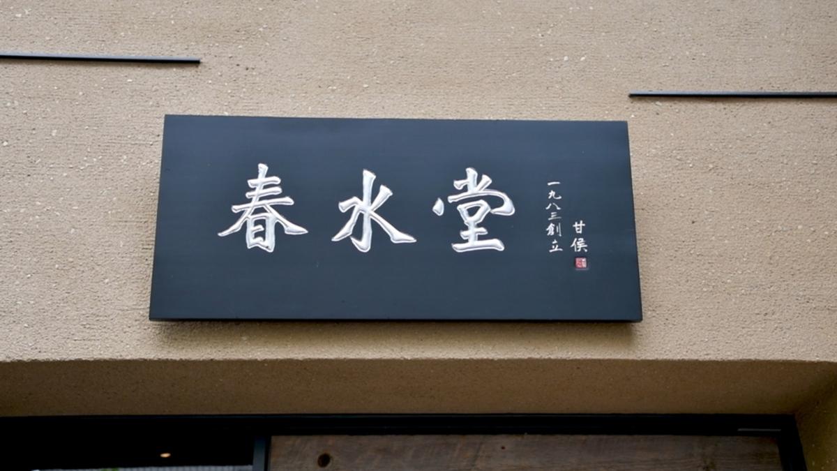 春水堂 表参道店