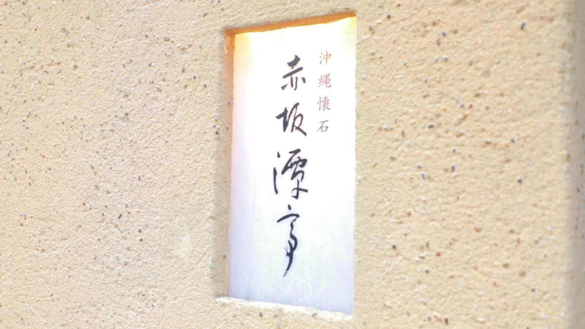 沖縄懐石 赤坂潭亭