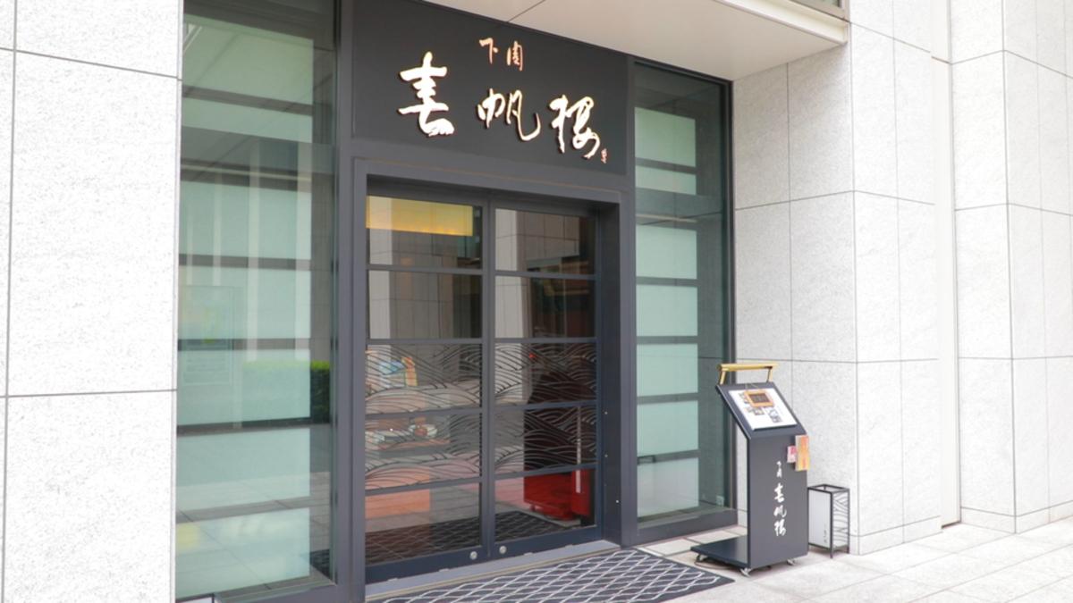 下関春帆楼東京店