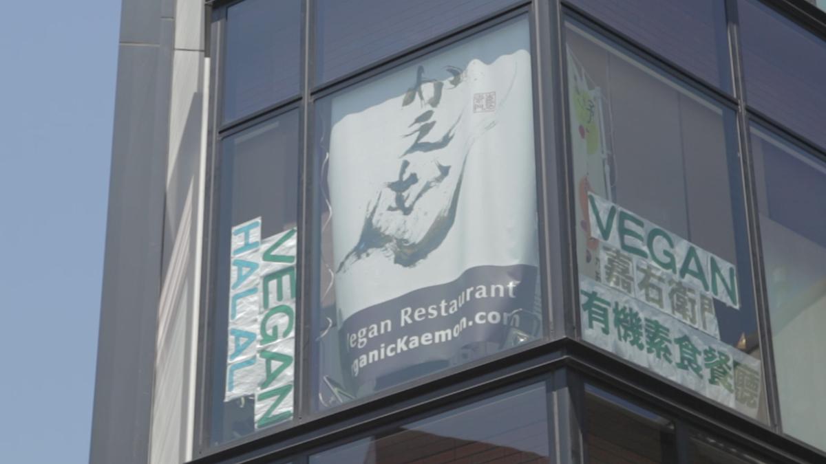 オーガニック菜食料理 かえもん浅草本店