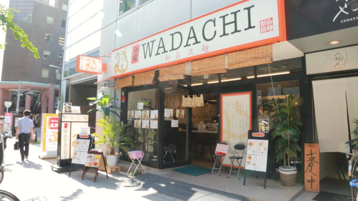 ふく流ラパス 分家 WADACHI