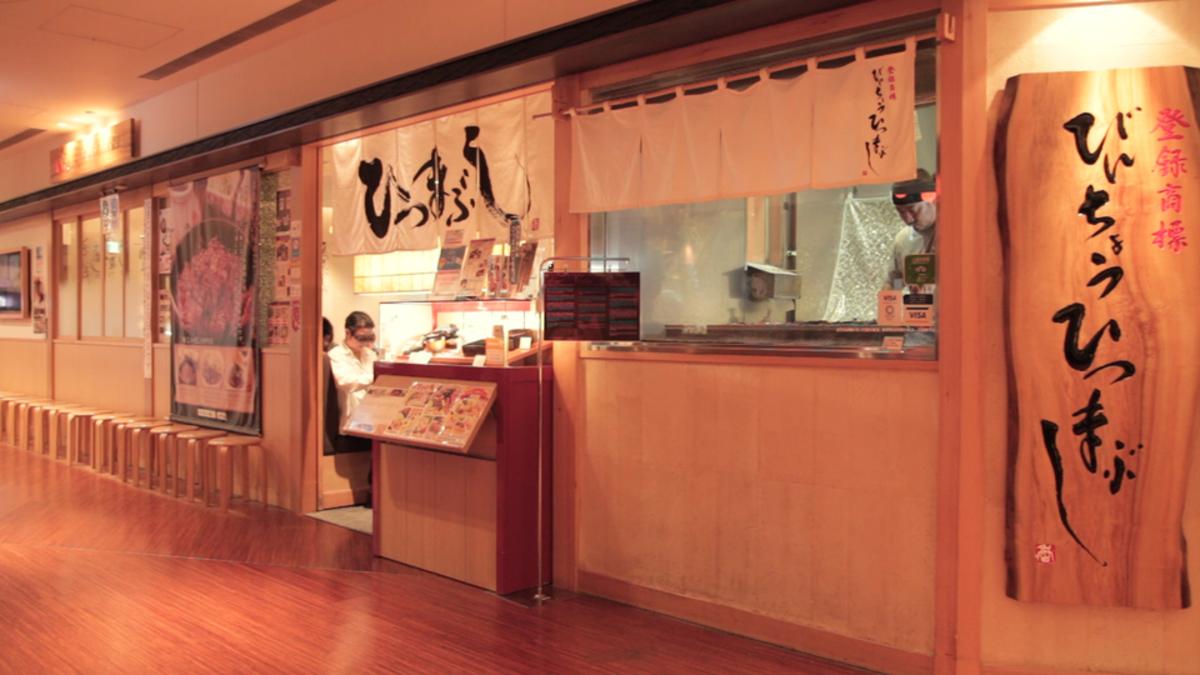 ひつまぶし名古屋備長 東京スカイツリータウンソラマチ店