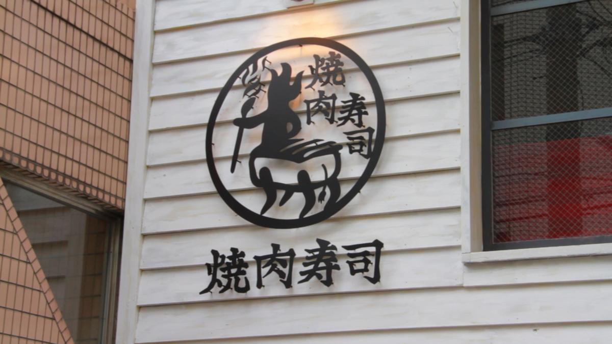 恵比寿焼肉寿司 別邸