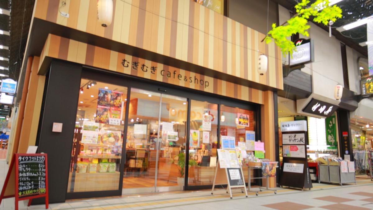 むぎむぎcafe&shop(1F) むぎむぎcooking(2F)
