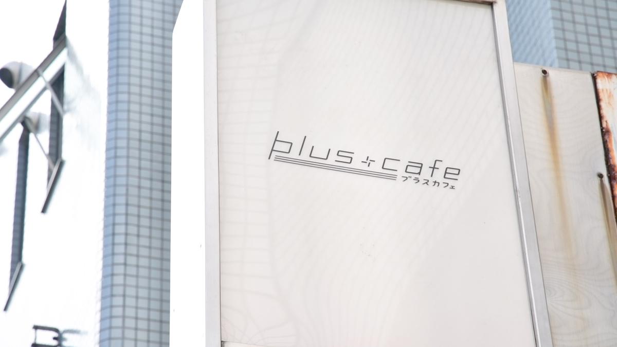 blus cafe