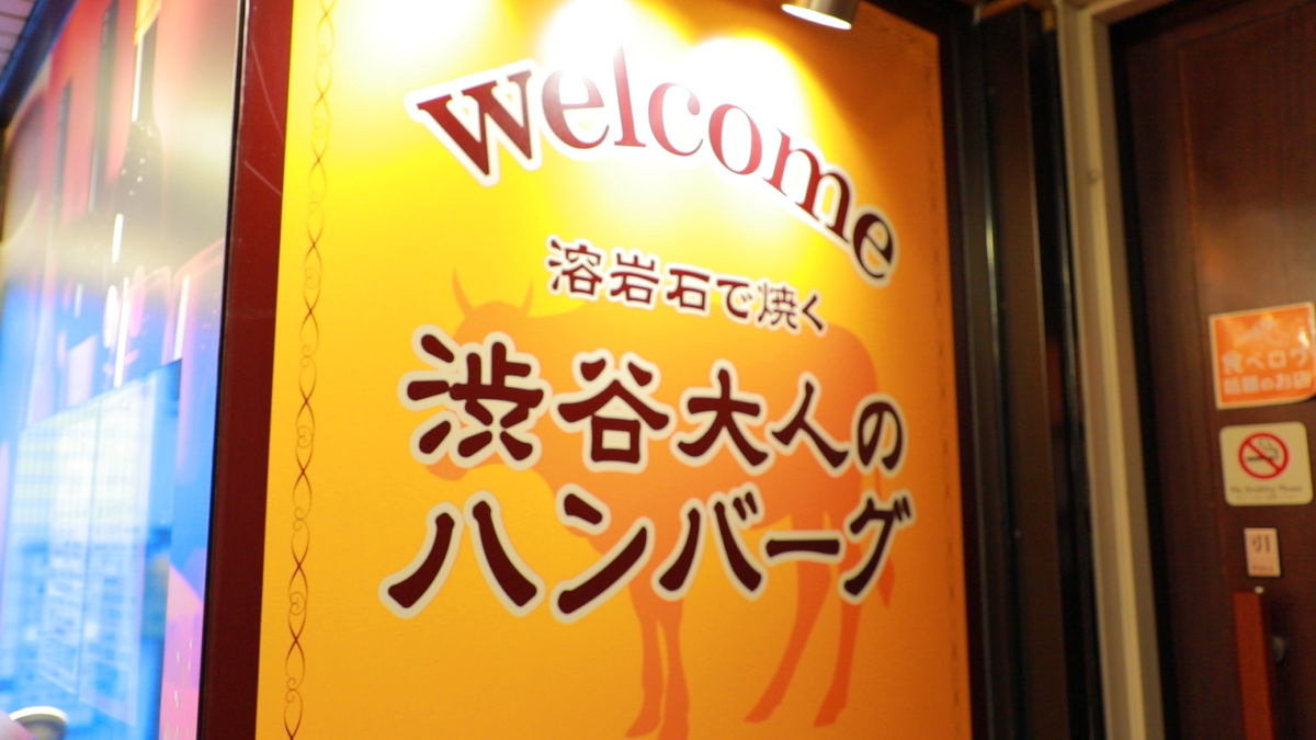 大人のハンバーグ 渋谷店