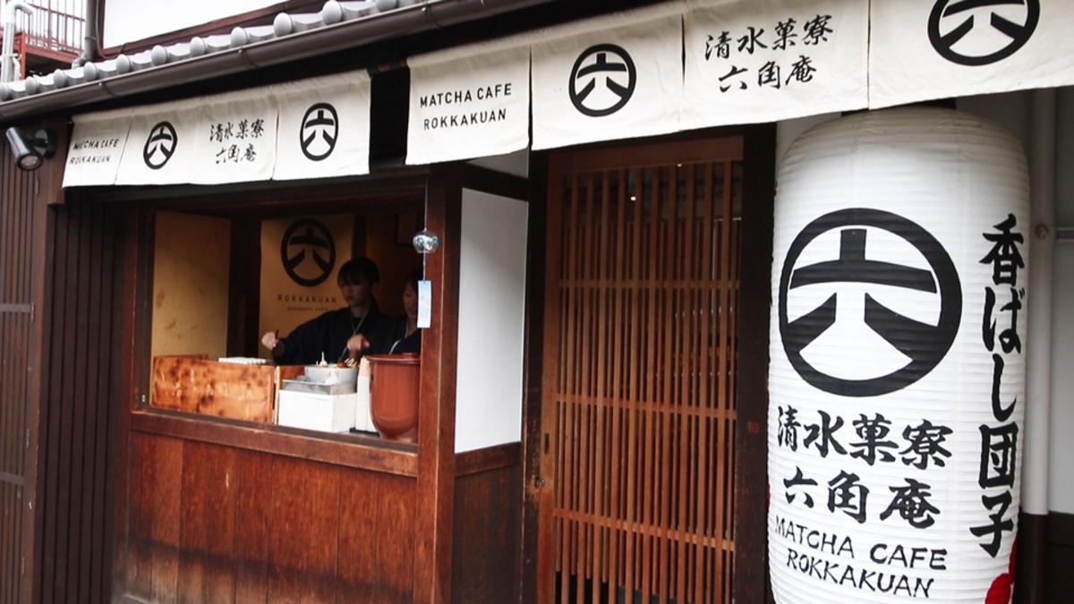 清水菓寮 六角庵