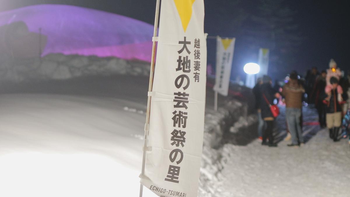 「大地藝術祭」之里  越後妻有  2017年冬季  SNOWART