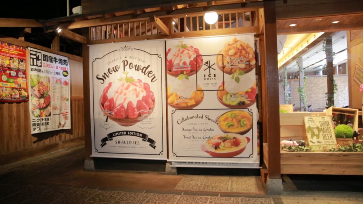 ICE HOLIC 梅田茶屋店